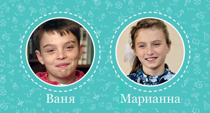 Ваня и Марианна ищут папу и маму