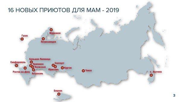 В 2019 году Церковь открыла 16 новых приютов для мам и 24 центра гумпомощи