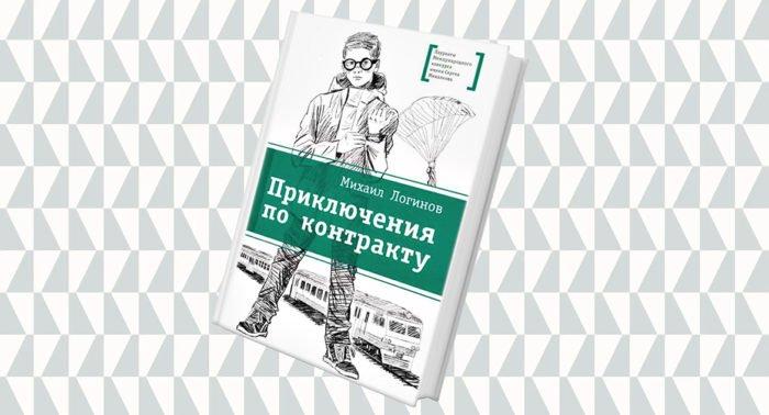 Михаил Логинов. Приключения по контракту
