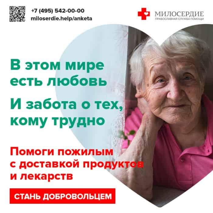 Службе «Милосердие» нужны добровольцы для помощи одиноким пожилым!