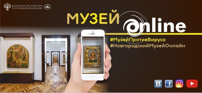 Новгородский музей-заповедник запустил онлайн-проекты на время карантина
