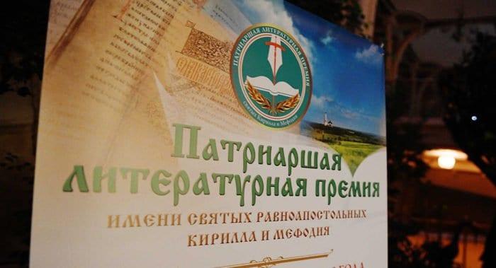 Начался прием заявок на участие в XI сезоне Патриаршей литературной премии