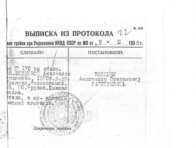 Преподобномученица  Анастасия (Бобкова)