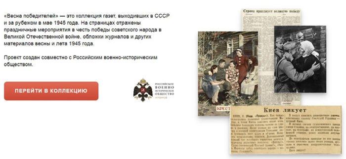 Книги о войне теперь можно читать во Всероссийской цифровой Библиотеке Победы