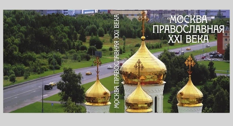 Вышла книга с историями о более 70-ти храмах, построенных по «Программе 200»