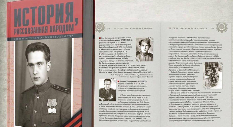 Издана книга о воинах Великой Отечественной, которую написали их родные