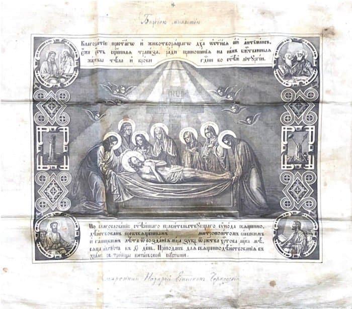 Киевская духовная академия организовала онлайн-выставку исторических антиминсов