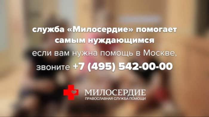 О работе московского церковного штаба помощи во время пандемии сняли видеоролик