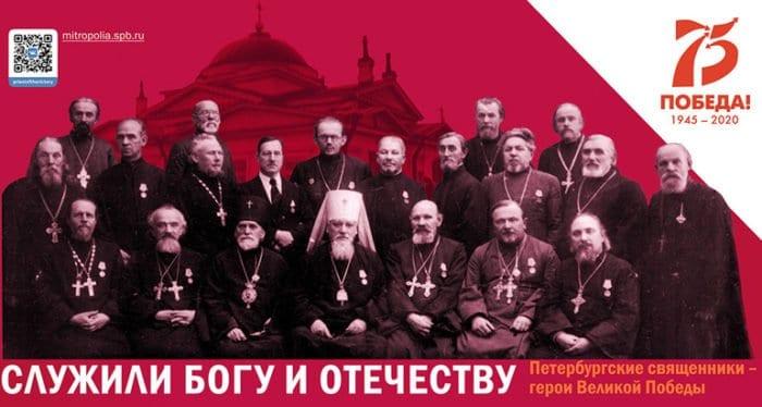 О священниках блокадного Ленинграда рассказывает специальный проект