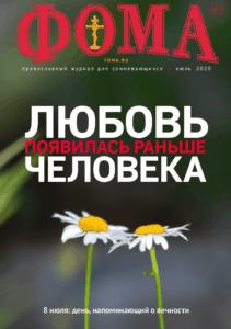 Июль 2020 (207) №7