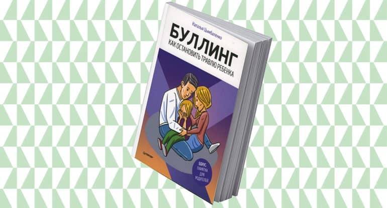 Наталья Цымбаленко. Буллинг