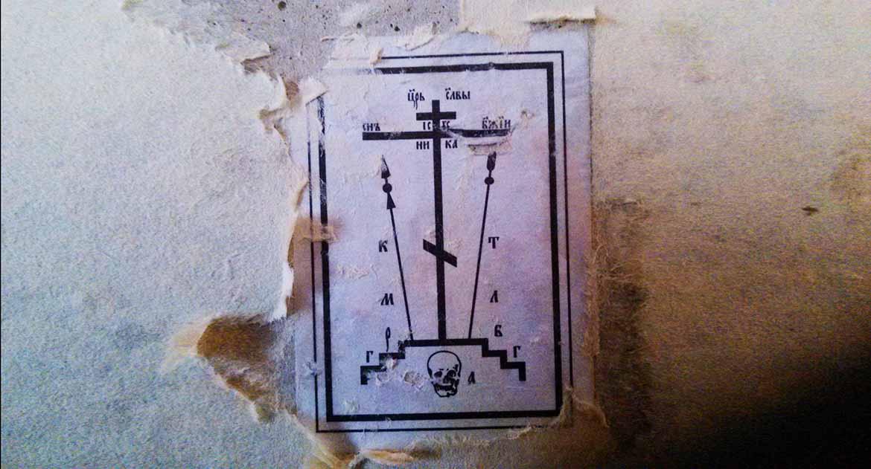 Что будет, если потерять наклейку от освящения квартиры?