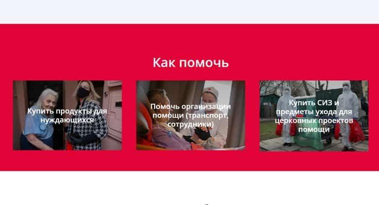 Начал работу церковный сайт для пострадавших от коронавируса