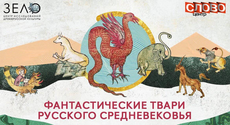Видеопроект Центра «Слово» рассказывает, что означают изображения животных в русских рукописях