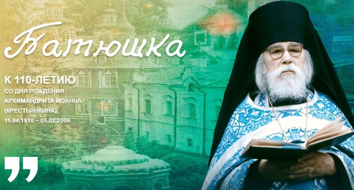 В Псково-Печерском монастыре открывается уникальная выставка об отце Иоанне (Крестьянкине)