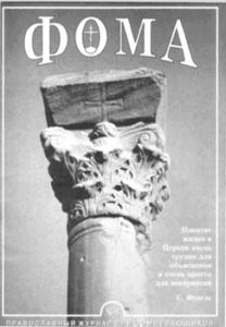 № 2 (8) 1999