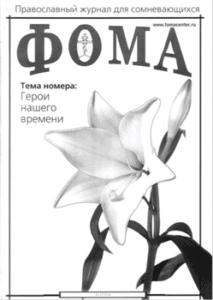 № 3 (17) 2003