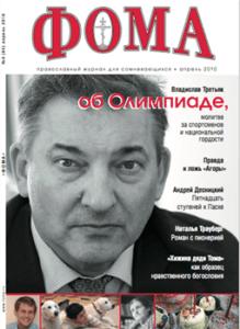 № 4 (84) апрель 2010