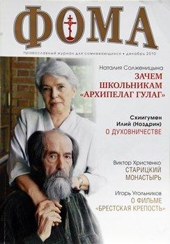 № 12 (92) декабрь 2010