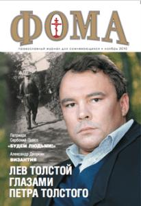 № 11 (91) ноябрь 2010