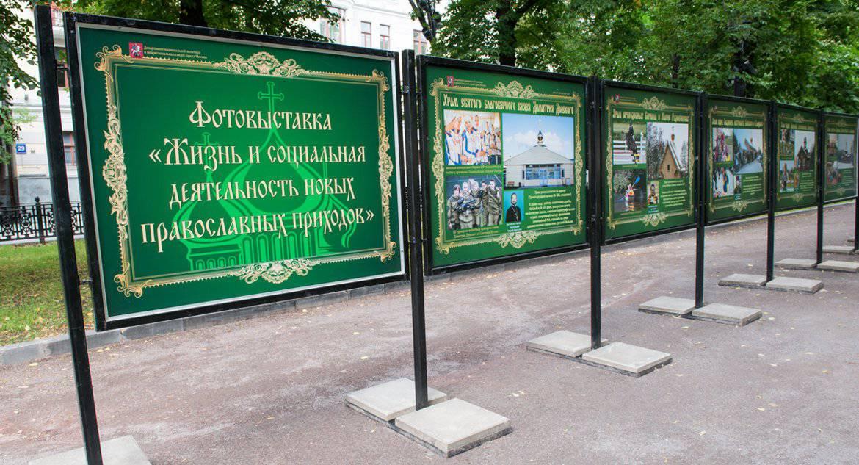 В Москве в пятый раз проходит фотовыставка о социальном служении новых приходов