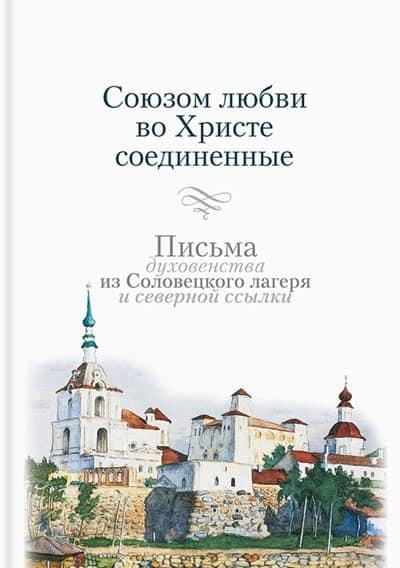 Издан сборник писем духовенства, находившегося в Соловецком лагере и ссылках
