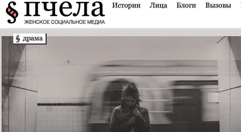 «Женщины за жизнь» открывают свое социальное СМИ «Пчела»