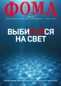 Ноябрь 2020 №11 (211)