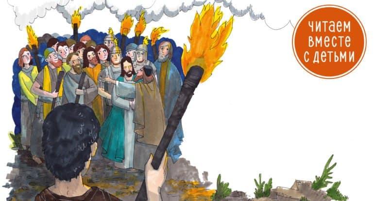 Исцеление отсеченного уха раба Малха: евангельская история в пересказе для детей