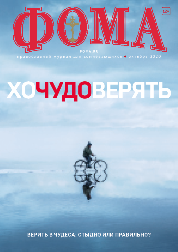 Октябрь 2020 (210) №10
