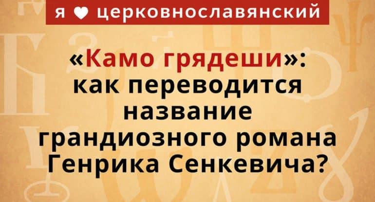 «Камо грядеши»: как переводится название грандиозного романа Генрика Сенкевича?