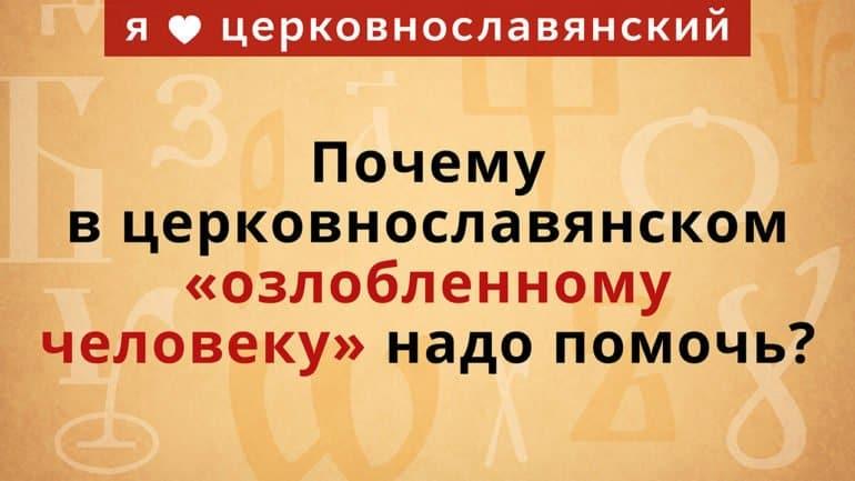 Почему в церковнославянском  озлобленного человека надо спасать?