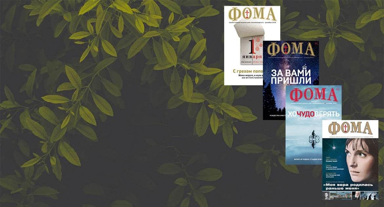 Подарочные комплекты журнала «Фома» кРождеству Христову уже внашей «Лавке»