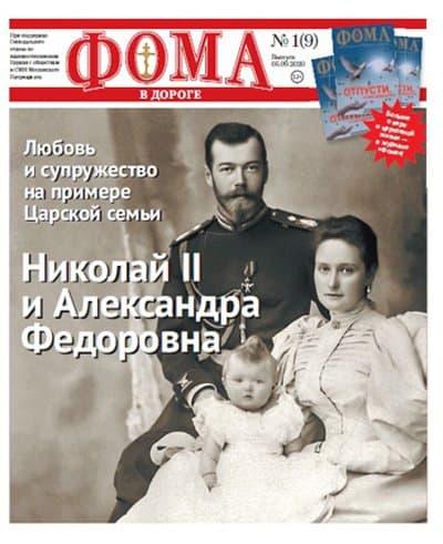 Помогите «Фоме» издавать бесплатную газету!