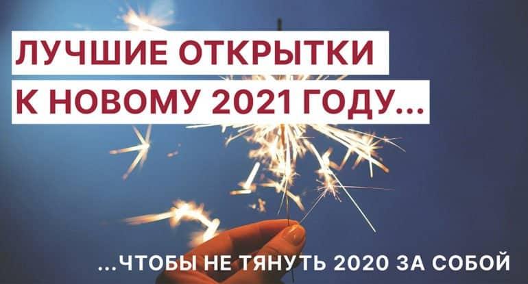 Открытки-поздравления к Рождеству 2021