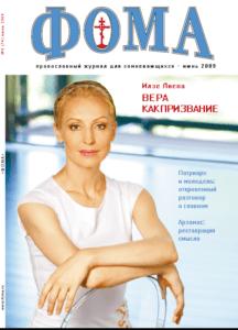 № 6 (74) июнь 2009