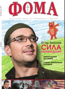 № 6 (86) июнь 2010
