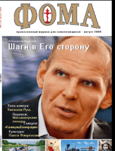 № 8 (76) август 2009