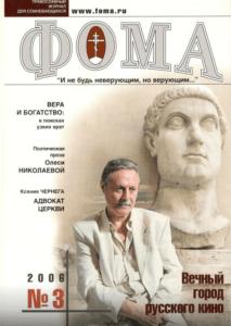 № 3 (35) март 2006