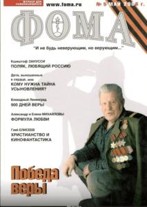 № 5 (37) май 2006