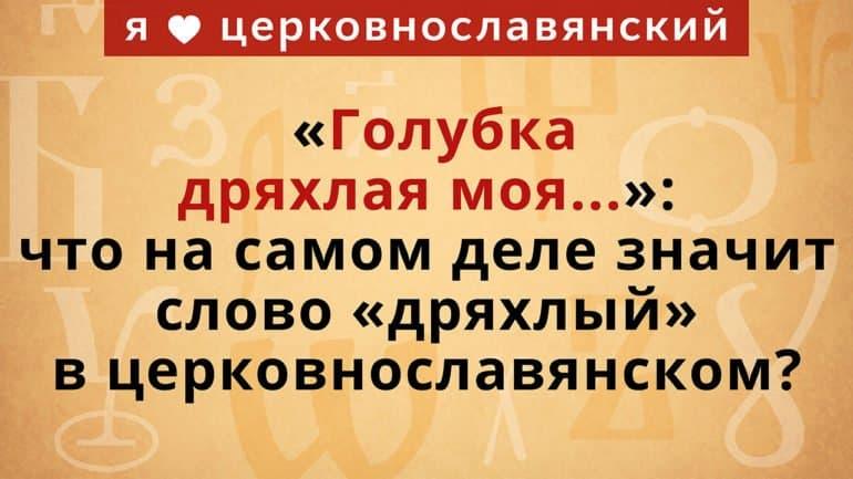 «Голубка дряхлая моя...»: что такое «дряхлый» в церковнославянском?