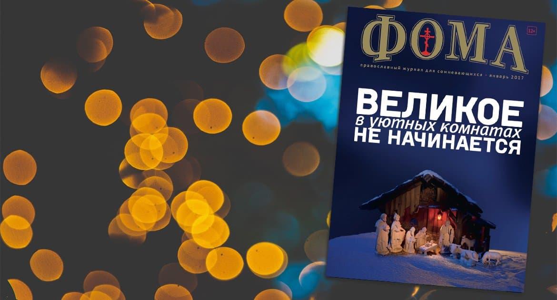 Рождественский номер 2017— подарок отЛавки «Фомы»