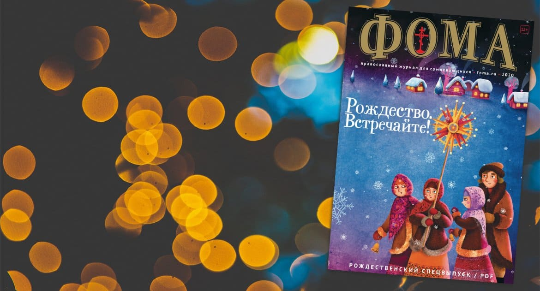 Рождество, встречайте! Спецвыпуск журнала «Фома»— подарок отЛавки «Фомы»
