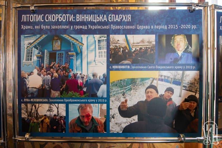 Представители захваченных храмов Украинской Церкви попросили Президента Украины защитить их семьи