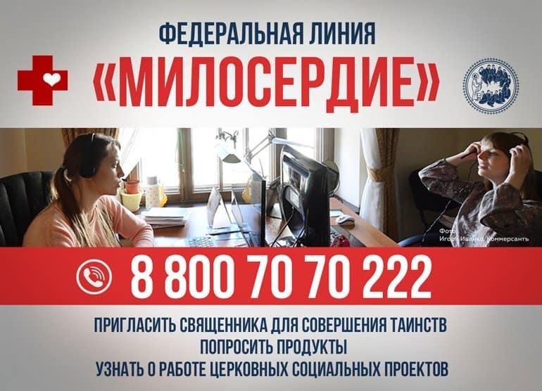 В России начала работу горячая линия церковной социальной помощи