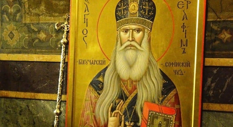 Церковь вспоминает святителя Серафима (Соболева), окормлявшего русских в Болгарии