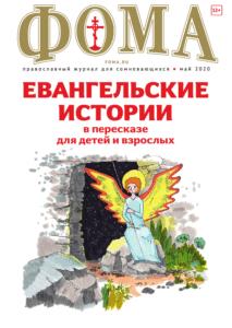 Май 2020 (205) №5