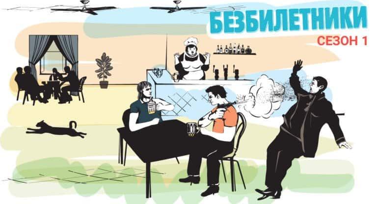 «Безбилетники». Роман-сериал. Серия12. «В пути»