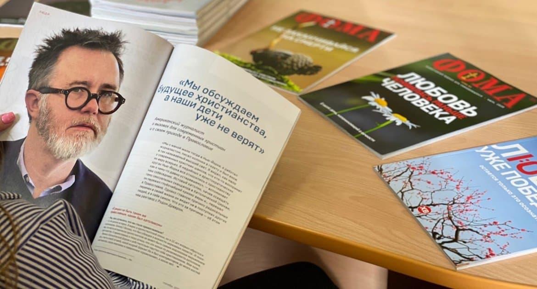 Журнал «Фома» теперь можно читать в Новгородской областной библиотеке!