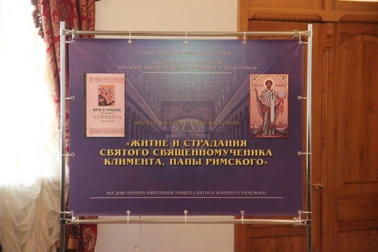 Представлено репринтное издание жития священномученика Климента Римского